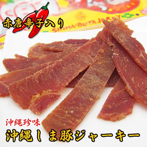 沖縄しま豚ジャーキー 25g 赤唐辛子入り 沖縄県産豚肉使用 オキハム 送料込