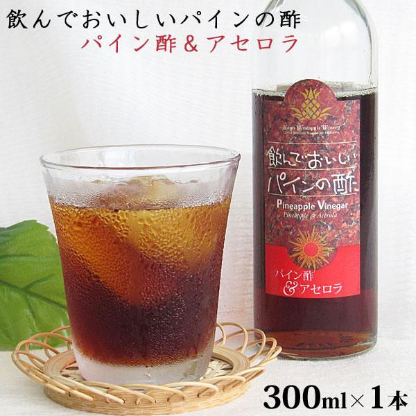 飲んでおいしいパインの酢 300ml パイン酢&アセロラ 果実酢