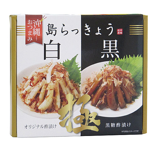 島らっきょう 白黒 極 (酢漬け30g&黒糖酢漬け30g) 漬物 大幸商事