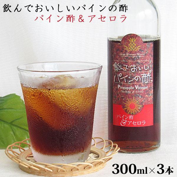 飲んでおいしいパインの酢 300ml×3本 パイン酢&アセロラ 果実酢