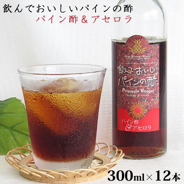 飲んでおいしいパインの酢 300ml×12本 パイン酢&アセロラ 果実酢 送料無料