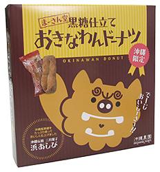 黒糖仕立て おきなわんドーナツ 10個入り 沖縄農園