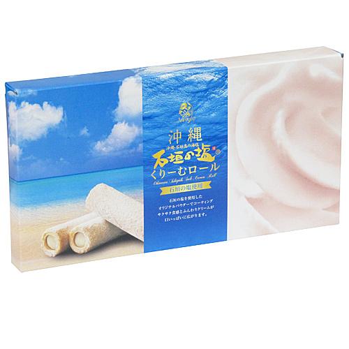 沖縄石垣島の塩くりーむロール 15本入り 石垣島の塩をブレンドしたパウダーでコーティング