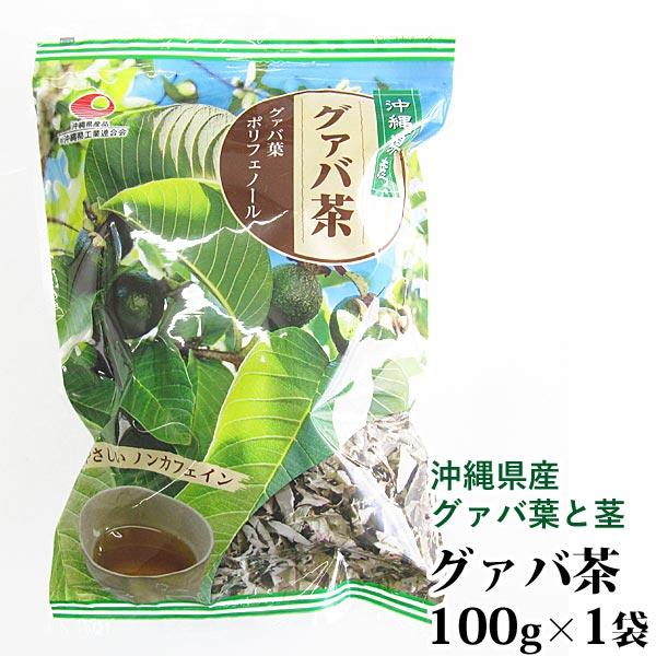 グァバ茶 100g 沖縄産グァバ葉使用 きざみ 比嘉製茶 送料込み