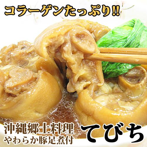 【訳あり】【賞味期限が2019年8月12日です】やわらかてびち 豚足煮付け 500g 国産豚足使用 アシテビチ オキハム