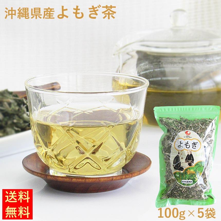 ヨモギ茶 100g×7袋 沖縄産ヨモギ使用 比嘉製茶 送料無料