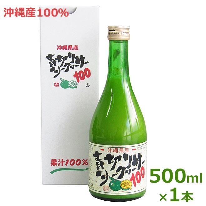 青切りシークヮーサー100 500ml 沖縄産