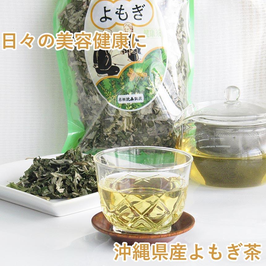 ヨモギ茶 100g×3袋 沖縄産ヨモギ使用 比嘉製茶 送料込み