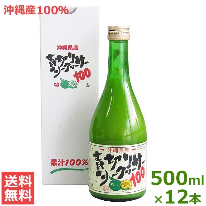 青切りシークヮーサー100 500ml×12本セット 沖縄産シークワーサー 送料無料