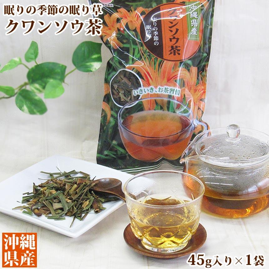 沖縄産 クヮンソウ茶 45g 比嘉製茶 茶葉 ワクンソウ葉使用