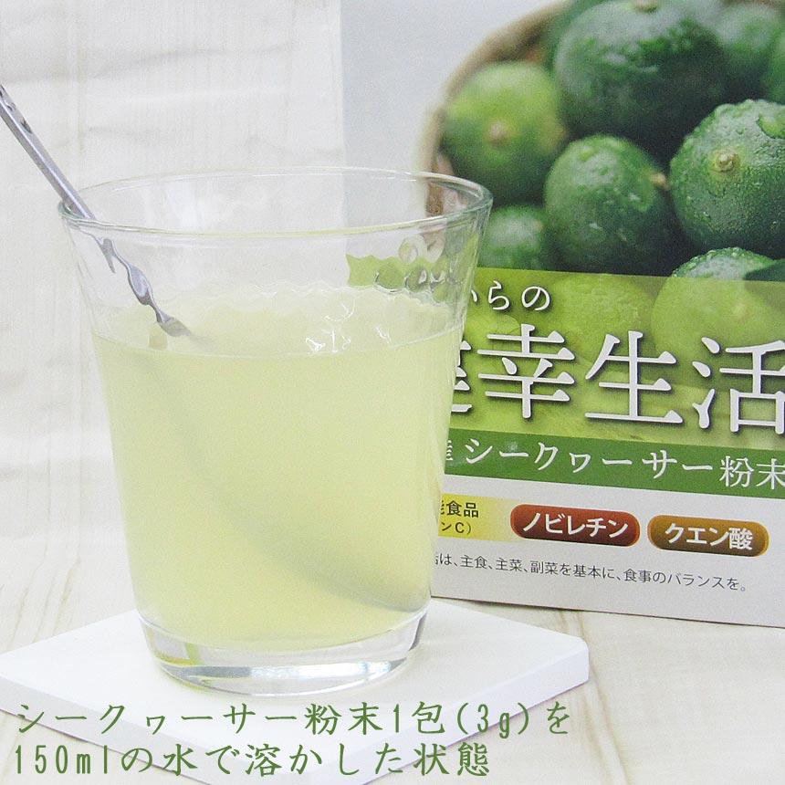 沖縄産 シークヮーサー 粉末 30包入り×3箱 健幸生活 パウダー