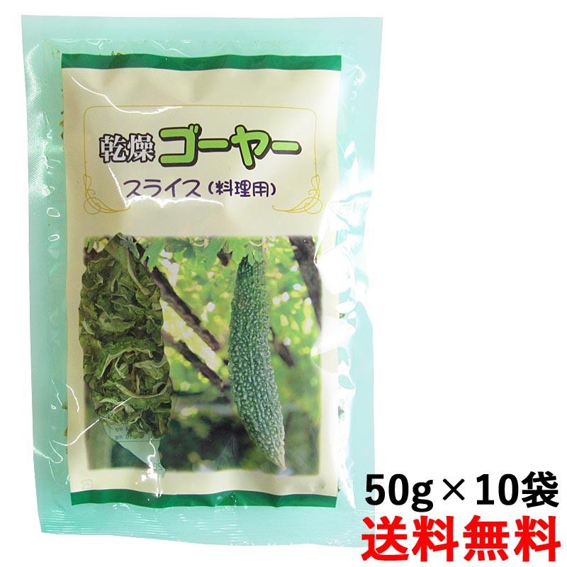 乾燥ゴーヤー スライス(料理用) 50g×10袋 ベトナム産ゴーヤー使用 送料無料