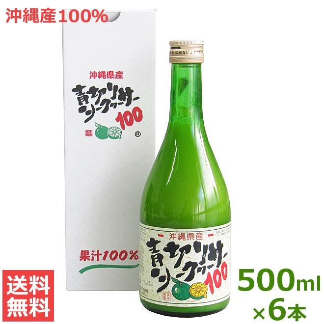 青切りシークヮーサー100 500ml×6本セット 沖縄産シークワーサー 送料無料