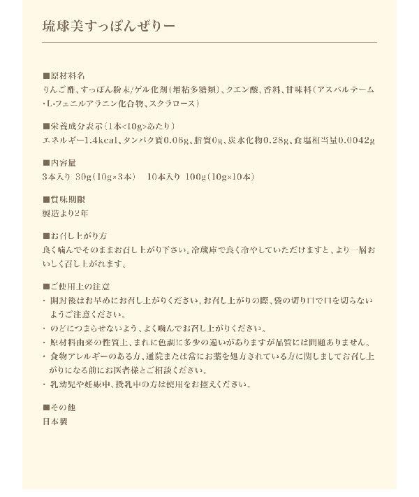 琉球美すっぽんゼリー シークヮーサー風味 10g×10包入り サプリ生活