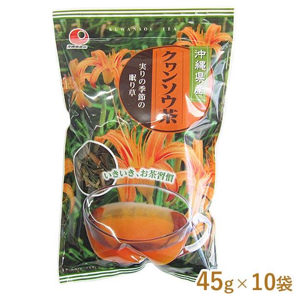 沖縄産 クヮンソウ茶 45g×10袋 比嘉製茶 送料無料
