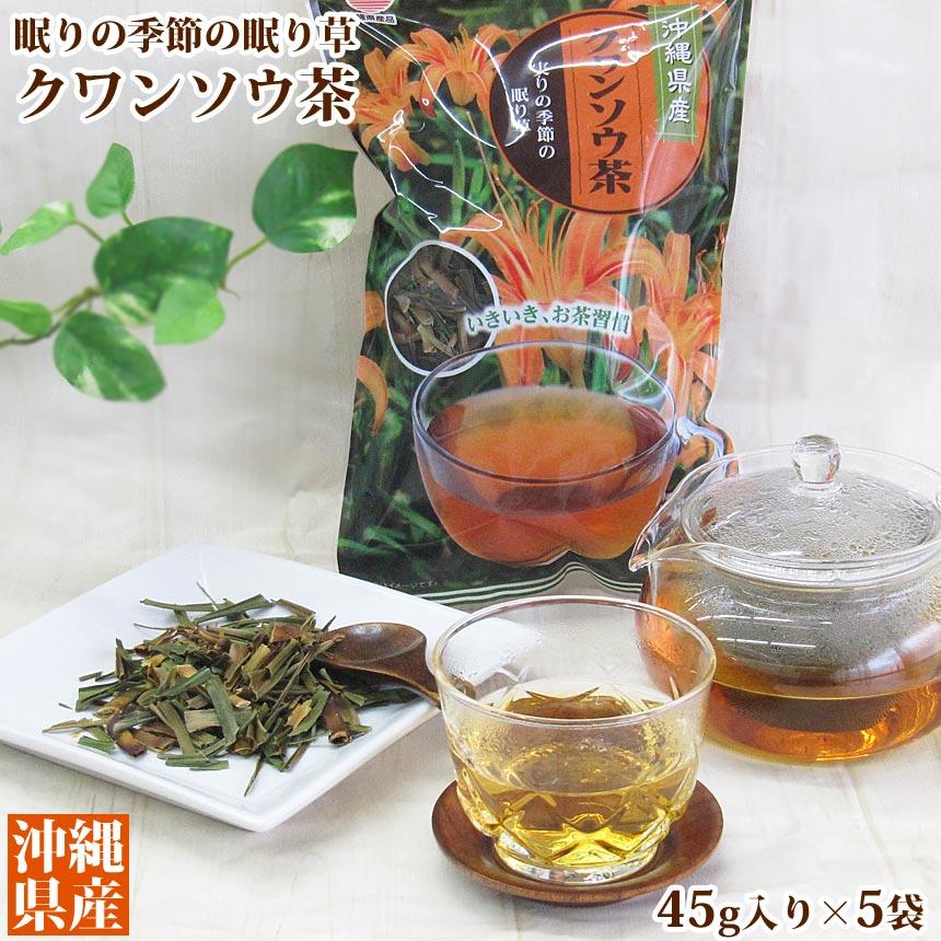 沖縄産 クヮンソウ茶 45g×5袋 比嘉製茶 送料込み