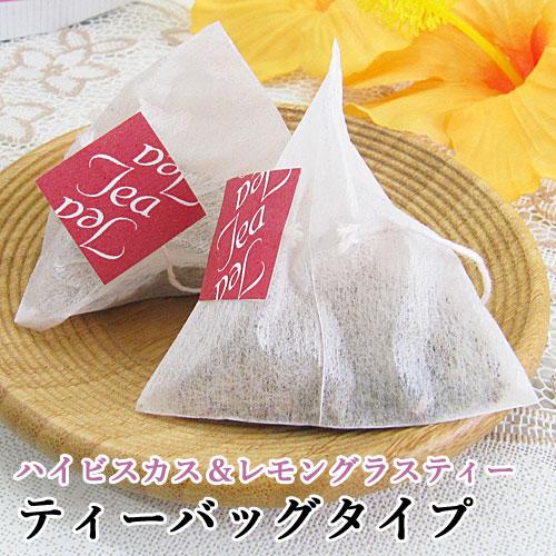ハイビスカス&レモングラスティー 10包入り 沖縄産レモングラス、エジプト産ハイビスカス使用