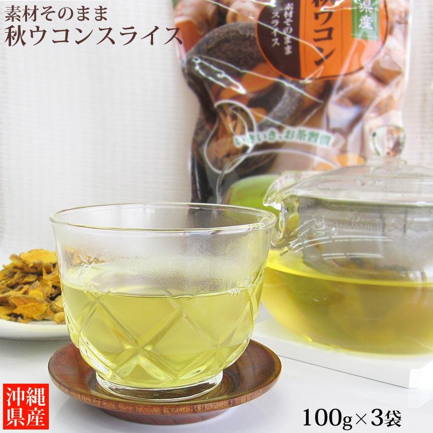 秋ウコンスライス 100g×3袋 送料込み 沖縄産秋ウコン使用 比嘉製茶 定形外