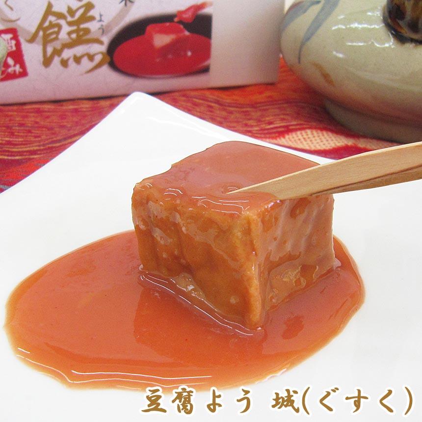 紅あさひの豆腐よう 城(ぐすく)