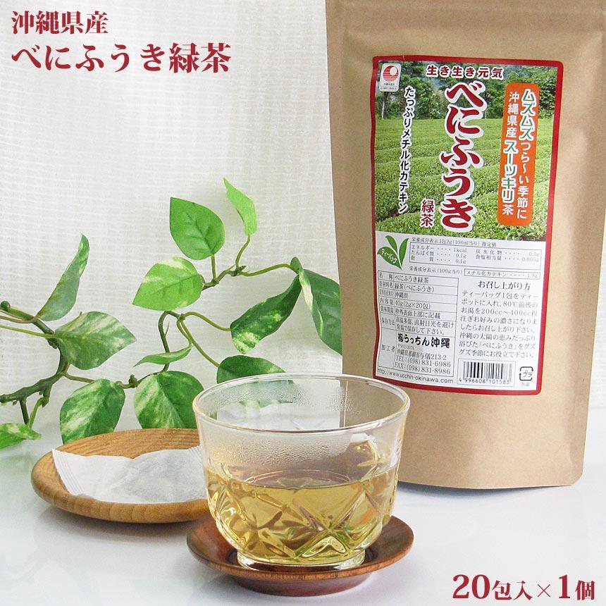 べにふうき緑茶 20包入り ティーバッグ 沖縄産 無農薬有機栽培 送料込み