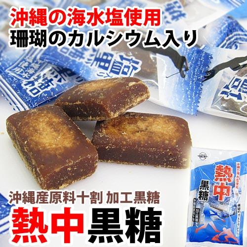 熱中黒糖 120g×10個セット 沖縄海水塩使用 珊瑚カルシム入り