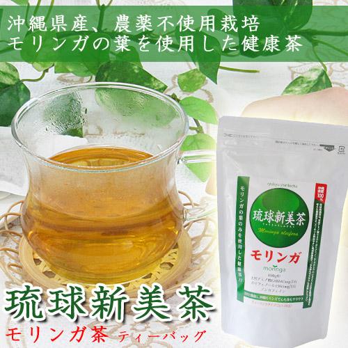 琉球新美茶 モリンガ茶ティーバッグ 沖縄産モリンガ使用 送料込み