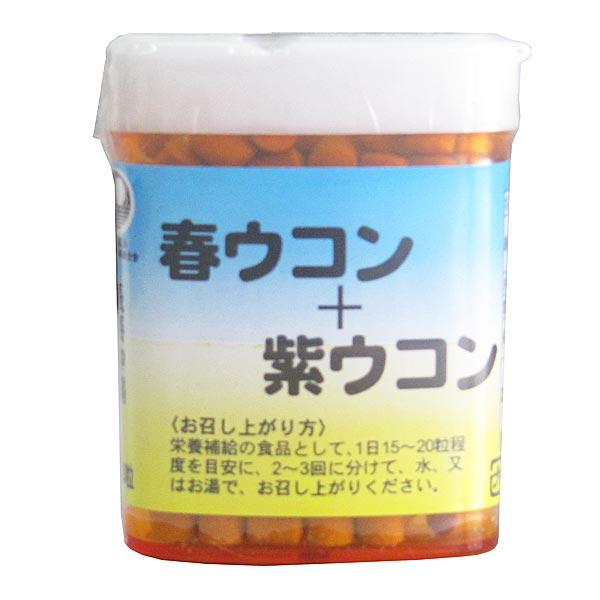 春ウコン+紫ウコン 約120粒入り(目安約7日分) 沖縄県産春ウコンと紫ウコン使用