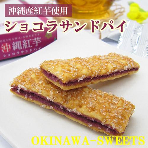 ショコラサンドパイ 12本入り 沖縄紅芋使用!クローバーおきなわ
