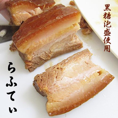 沖縄 やわらか らふてぃ(ブロック) 300g×2袋セット 黒糖と泡盛使用 ラフテー オキハム