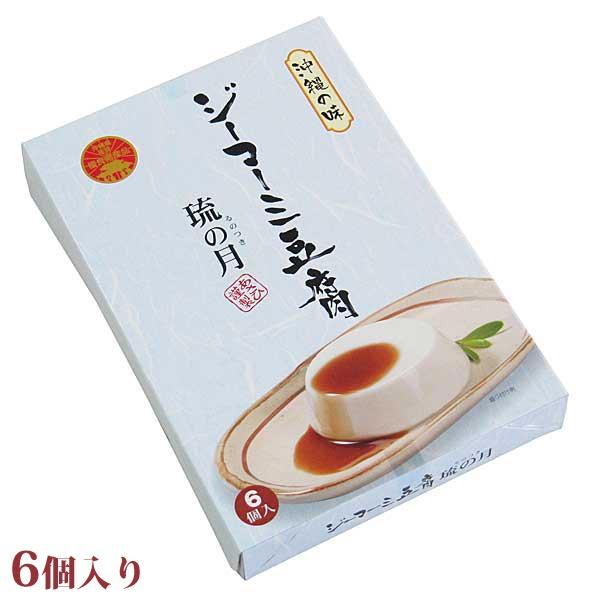 【常温】ジーマーミ豆腐 琉の月 6個入り あさひ