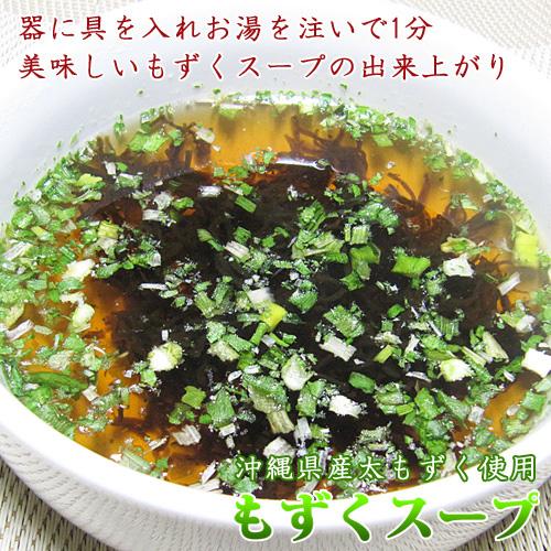 もずくスープ 5食分 沖縄県産太もずく使用