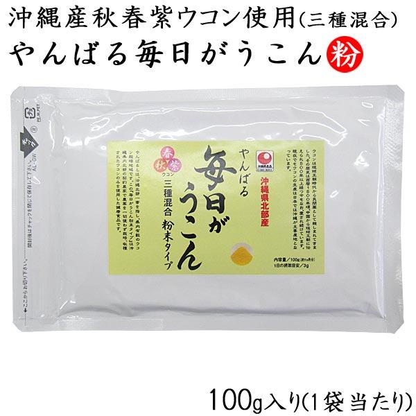 やんばる 毎日がうこん 粉末(アルミパック入り) 100g×2個 沖縄産3種ウコンブレンド ウコン堂 定形外