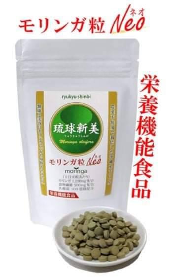 栄養機能食品 琉球新美 モリンガ粒 Neo 300粒入り 100%沖縄産モリンガ使用 送料無料