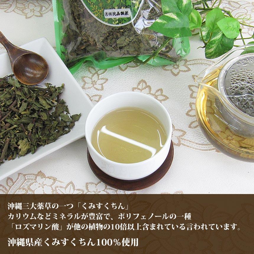 くみすくちん茶 130g バラ 比嘉製茶 沖縄県産クミスクチン使用