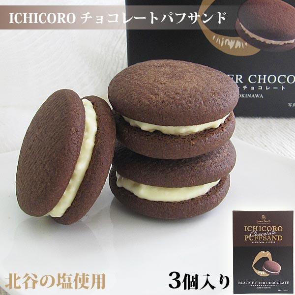 ICHIKOROパフサンド ブラックビターチョコレート 3個入り 北谷の塩入り ナンポー