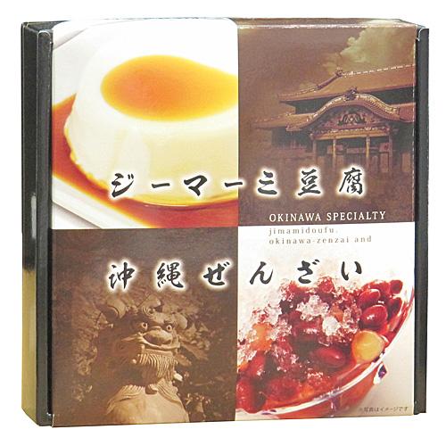 ジーマーミ豆腐2個 & 沖縄ぜんざい2個 詰め合わせ 沖縄お土産やおやつに