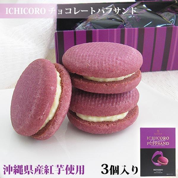 ICHIKOROパフサンド 紅芋 3個入り 沖縄産紅芋使用 ナンポー