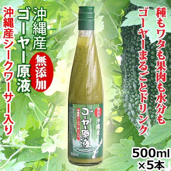 ゴーヤジュース ゴーヤー原液 沖縄産 500ml×5本 送料込み 沖縄産シークヮーサー入り 無添加 ゴーヤジュース ※キャップ部分が画像と異なる場合がございます。原料等に変更はございません。