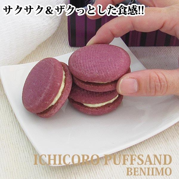 ICHIKOROパフサンド 紅芋 10個入り ナンポー
