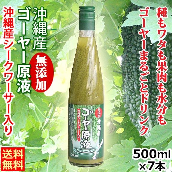 ゴーヤジュース ゴーヤー原液 沖縄産 500ml×7本 沖縄産シークヮーサー入り 無添加 ゴーヤジュース ※キャップ部分が画像と異なる場合がございます。原料等に変更はございません。