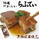 沖縄 やわらか らふてぃ(ブロック) 300g 黒糖と泡盛使用 ラフテー オキハム