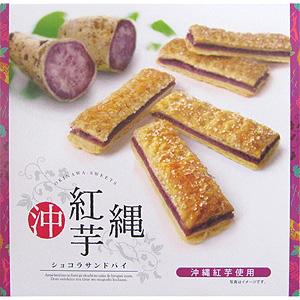 ショコラサンドパイ 12本入り 沖縄紅芋使用!クローバーおきなわ 送料込み