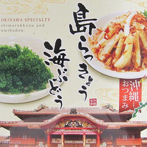島らきょう(酢漬け)30g & 海ぶどう20g 詰合せ 沖縄産 おつまみに、お土産に 大幸商事 送料込み