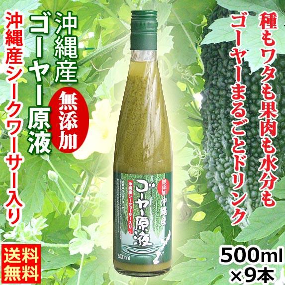 ゴーヤジュース ゴーヤー原液 沖縄産 500ml×9本 沖縄産シークヮーサー入り 無添加 ゴーヤジュース ※キャップ部分が画像と異なる場合がございます。原料等に変更はございません。