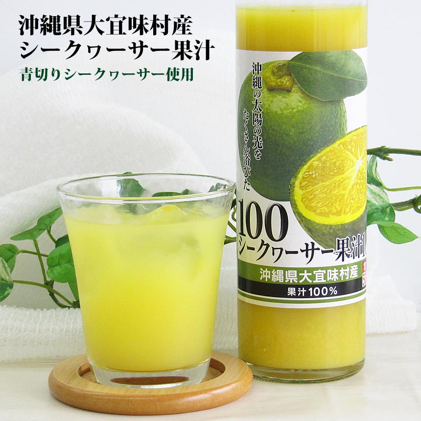 シークヮーサー果汁100 500ml×12本 沖縄県大宜味村産青切りシークワーサー使用