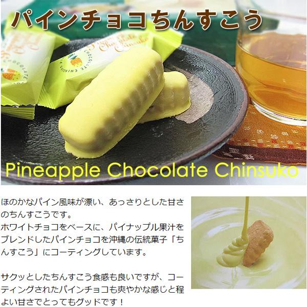 パインチョコちんすこう 10個入り パイン果汁ブレンドしたホワイトチョコでコーティング