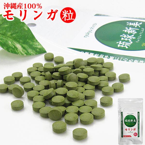 琉球新美 モリンガ粒 300粒入り 100%沖縄産モリンガ使用 送料無料