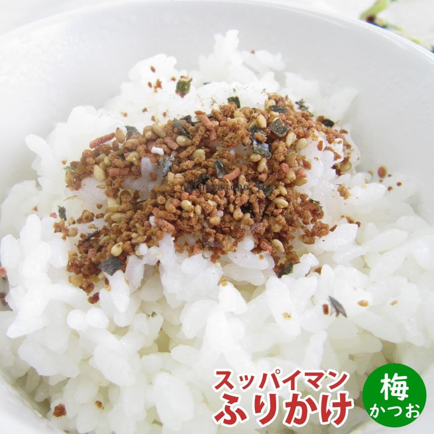 スッパイマンふりかけ 梅かつお 30袋入り 沖縄土産