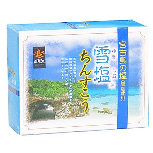 雪塩ちんすこう 12個入り 宮古島の雪塩をブレンドし人気のちんすこう