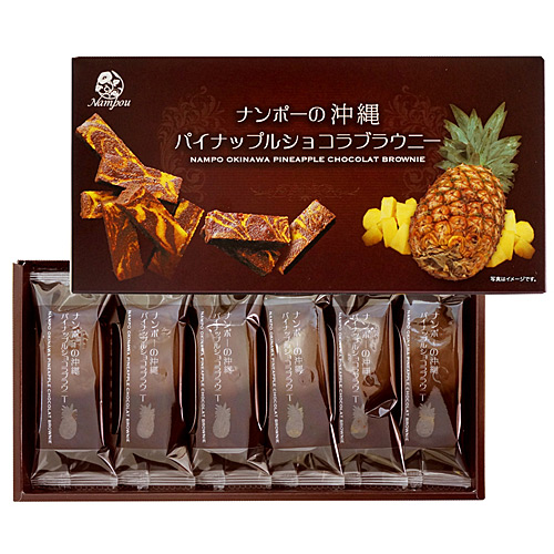 ナンポーの沖縄パイナップルショコラブラウニー 6個入り 沖縄産パイナップル使用